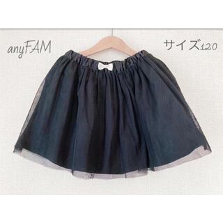 エニィファム(anyFAM)の【anyFAM】チュールスカート(サイズ120)(スカート)