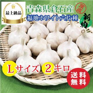 【最上級品】青森県倉石産にんにく福地ホワイト六片種Lサイズ 2kg (野菜)