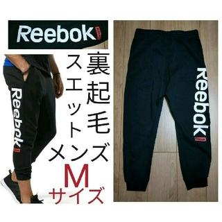 リーボック(Reebok)の【裏起毛】リーボック スエット ジョガー パンツ Mサイズ reebok(トレーニング用品)