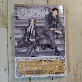 BL   丹下道  恋するインテリジェンス 8