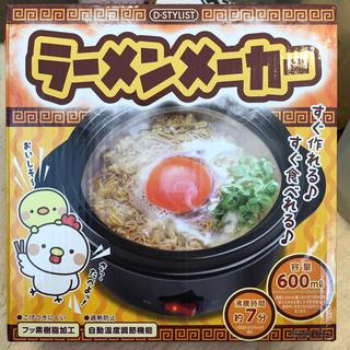 ラーメンメーカー(鍋/フライパン)