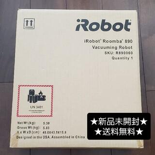 iRobot - 【新品★送料無料】ルンバ 890 ロボット掃除機 iRobot Roomba