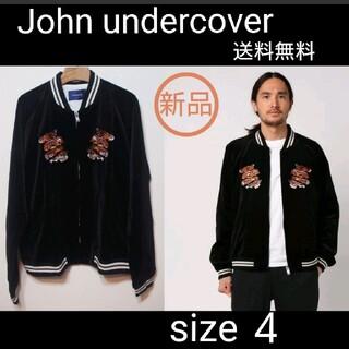 アンダーカバー(UNDERCOVER)の新品 ジョン アンダーカバー JUW4204 虎刺繍ベロア スカジャン 4SL(スカジャン)
