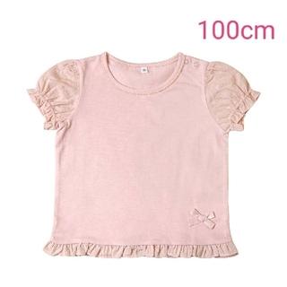 センスオブワンダー(sense of wonder)の特別価格 新品ディモワ フリルパフTシャツ100cm (Tシャツ/カットソー)