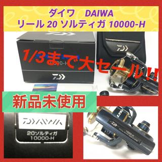 DAIWA - 【新品】ダイワ リール20  ソルティガ 10000-H 2020新商品