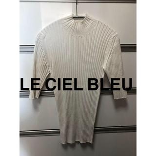 ルシェルブルー(LE CIEL BLEU)のルシェルブルー 38 リブニット(ニット/セーター)
