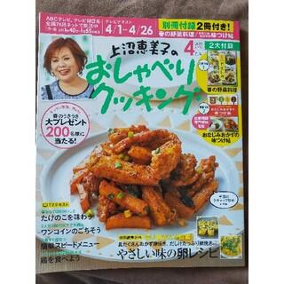 ガッケン(学研)の料理本 上沼恵美子のおしゃべりクッキング(料理/グルメ)
