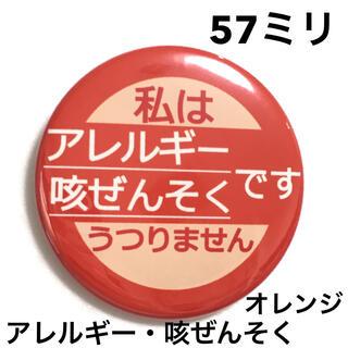 アレルギー咳ぜんそく缶バッジ57ミリ(オレンジ)