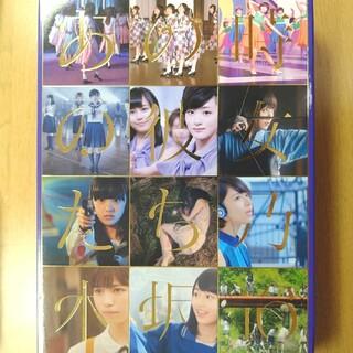 ノギザカフォーティーシックス(乃木坂46)の乃木坂46 あのときの彼女たち 完全生産限定盤(ミュージック)