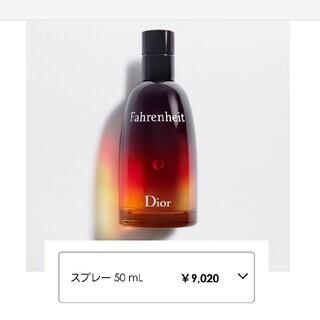 Dior - クリスチャンディオール ファーレンハイト 50ml