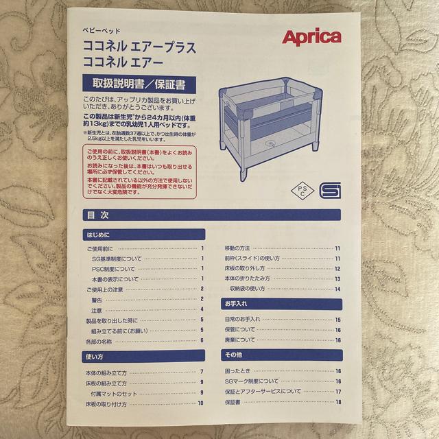 Aprica(アップリカ)のアップリカベビーベット 美品 キッズ/ベビー/マタニティの寝具/家具(ベビーベッド)の商品写真