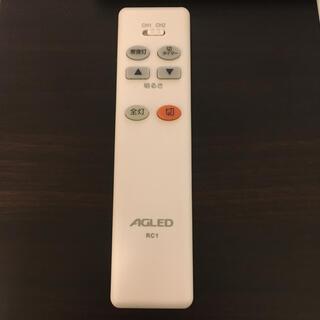 アグレッド AGLED RC1 シーリングライト照明リモコン(天井照明)