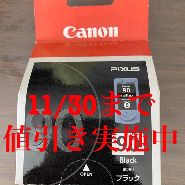 Canon(キヤノン)の【新品・未使用】Canon プリンター 黒インク スマホ/家電/カメラのPC/タブレット(PC周辺機器)の商品写真