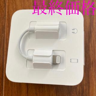 Apple - 最終価格 iphone 純正 イヤホン変換アダプター