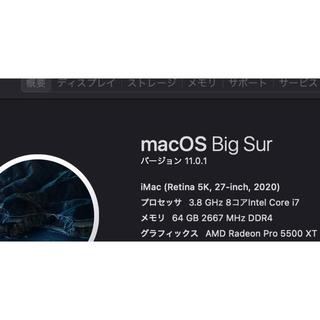 Mac (Apple) - 27インチiMac Retina 5Kディスプレイモデル 2020 増設64GB
