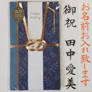 ご祝儀袋【新品】《ORANGE AIRLINES みのり 青》御祝儀袋 結婚祝い(その他)