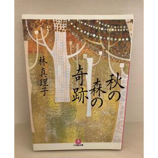 小学館 - 秋の森の奇跡 林真理子