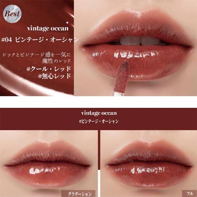 ETUDE HOUSE(エチュードハウス)のrom&nd グラスティングウォーターティント 04 コスメ/美容のベースメイク/化粧品(口紅)の商品写真