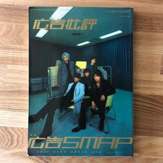 スマップ(SMAP)の広告批評 No.264 2002年10月 広告SMAP(アート/エンタメ/ホビー)