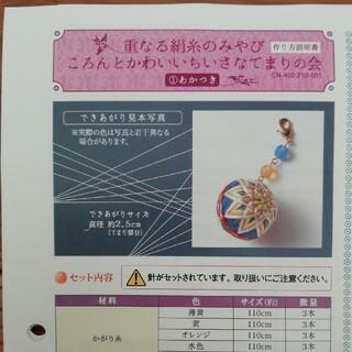フェリシモ(FELISSIMO)の絹糸小さなてまり(生地/糸)