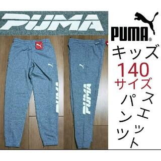 プーマ(PUMA)のプーマ スエットパンツ キッズ 140サイズ PUMA(パンツ/スパッツ)