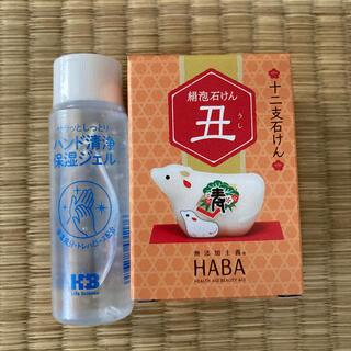 ハーバー(HABA)のハーバー 十二干石鹸 ハンド清浄保湿ジェル(サンプル/トライアルキット)