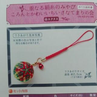フェリシモ(FELISSIMO)の絹糸ちいさなてまり(生地/糸)