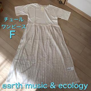 earth music & ecology - チュールレースドッキングワンピース