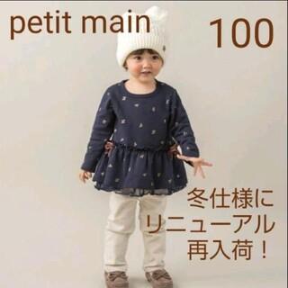 petit main - petit main☆チェリー箔柄チュニックトレーナー☆100cm☆新品