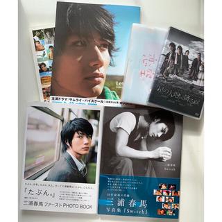 三浦春馬 さん 写真集 と DVD