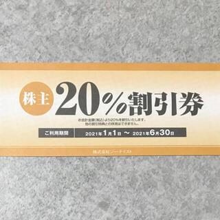 ★ジーテイスト 株主優待 20%割引券 1枚★(レストラン/食事券)