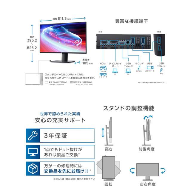 DELL(デル)のDell 4Kモニター 27インチ U2720QM(3年間無輝点交換保証付/広視 スマホ/家電/カメラのPC/タブレット(ディスプレイ)の商品写真