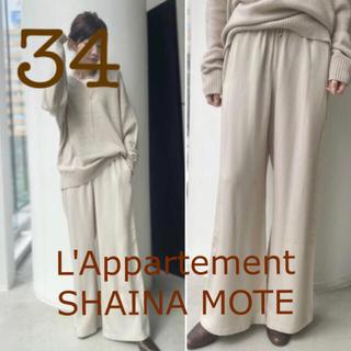 L'Appartement DEUXIEME CLASSE - 新品 L'Appartement SHAINA MOTE Pants