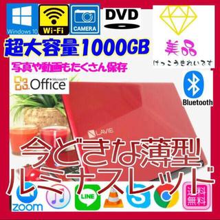 エヌイーシー(NEC)のノートパソコン本体 Windows10 NEC NS150 レッド 美品(ノートPC)