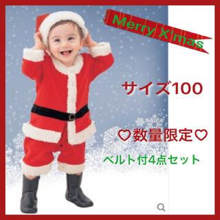 数量限定】 大人気 クリスマス ベビー サンタ コスプレ 100