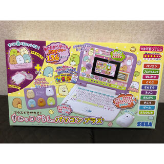 セガ(SEGA)の新品未開封 マウスできせかえ!すみっコぐらしパソコンプラス(知育玩具)