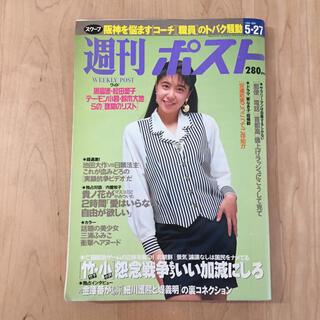 小学館 - 週刊ポスト 表紙中條かな子H6.5.27