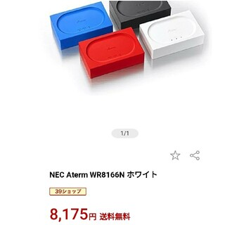 エヌイーシー(NEC)のNEC Aterm PA-WR8166N Wi-Fi 無線LAN ルーター(PC周辺機器)