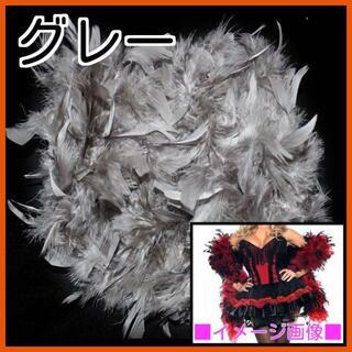 ■新品■ふわふわマラボー 羽根ショール♪ グレー 2860017(小道具)