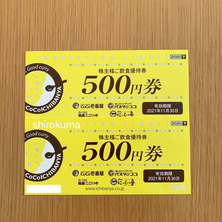 ココイチ CoCo壱番屋 株主優待券 1000円分(レストラン/食事券)