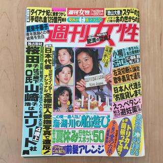 シュフトセイカツシャ(主婦と生活社)の週刊女性 平成4年7月28日号(アート/エンタメ/ホビー)