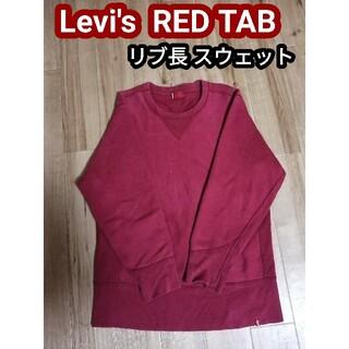 リーバイス(Levi's)のLevi's red  リーバイス レッド スウェット トレーナー ビンテージ(スウェット)