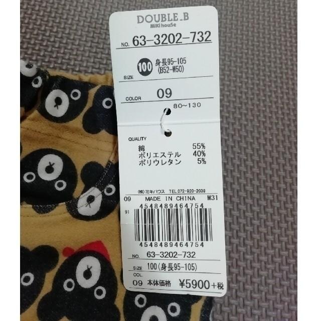 DOUBLE.B(ダブルビー)のダブルビー MIKI HOUSE パンツ ズボン キッズ/ベビー/マタニティのキッズ服男の子用(90cm~)(パンツ/スパッツ)の商品写真