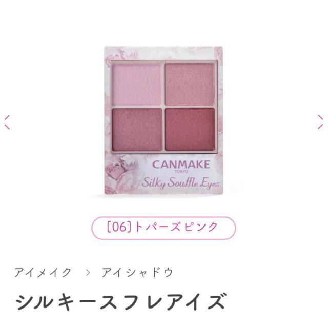 CANMAKE(キャンメイク)のCANMAKE シルキースフレアイズ トパーズピンク コスメ/美容のベースメイク/化粧品(アイシャドウ)の商品写真