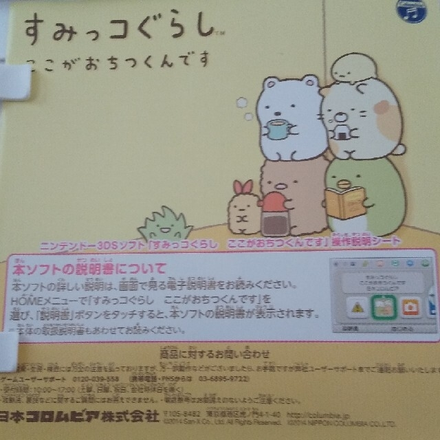 すみっコぐらし ここがおちつくんです(ハッピープライスセレクション) 3DS エンタメ/ホビーのゲームソフト/ゲーム機本体(携帯用ゲームソフト)の商品写真