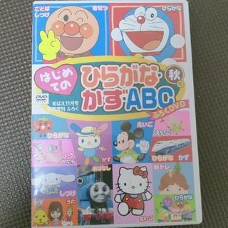小学館 - めばえ11月号付録知育秋号DVDことばしつけひらがなきせつ