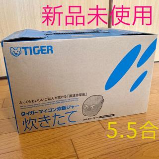タイガー(TIGER)のタイガーマイコン炊飯ジャー炊きたて 5.5合炊き(炊飯器)