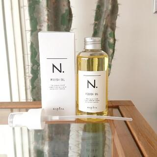 NAPUR - ポンプ付き ナプラ N. ポリッシュオイル エヌドット150ml新品 正規品