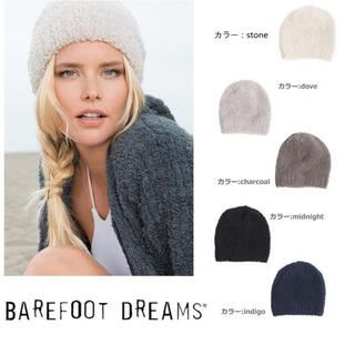 BAREFOOT DREAMS - barefootdreams ビーニー  帽子 ロンハーマン
