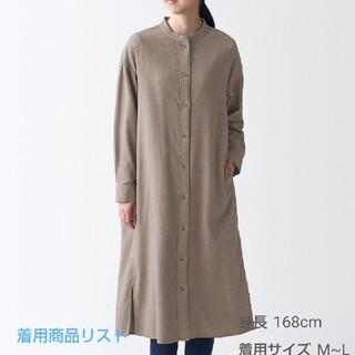 MUJI (無印良品) - 新疆綿フランネルスタンドカラーワンピース 婦人M~L・モカブラウン